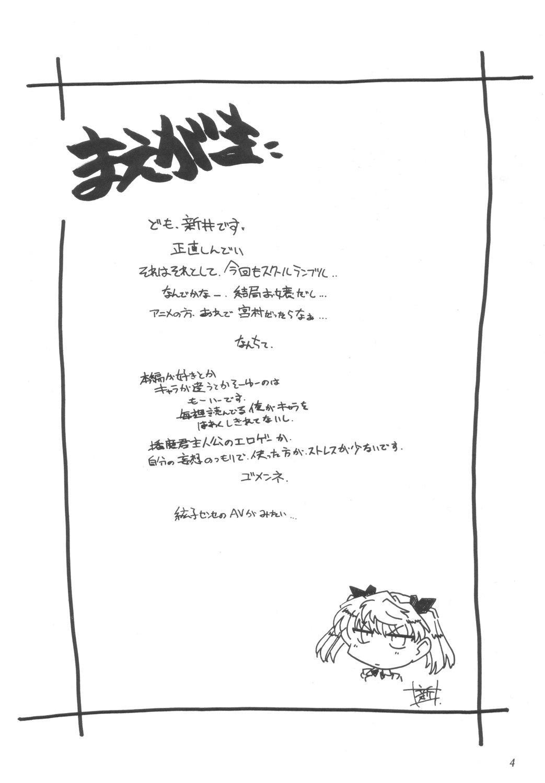 Benkyou no Jikan 2