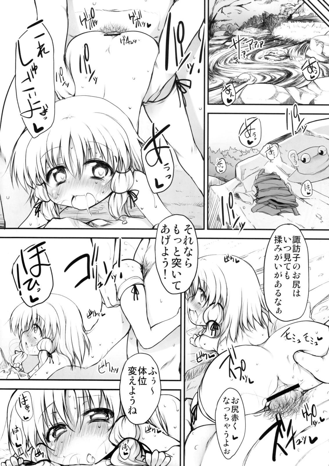 Onedari Suwako-chan 15