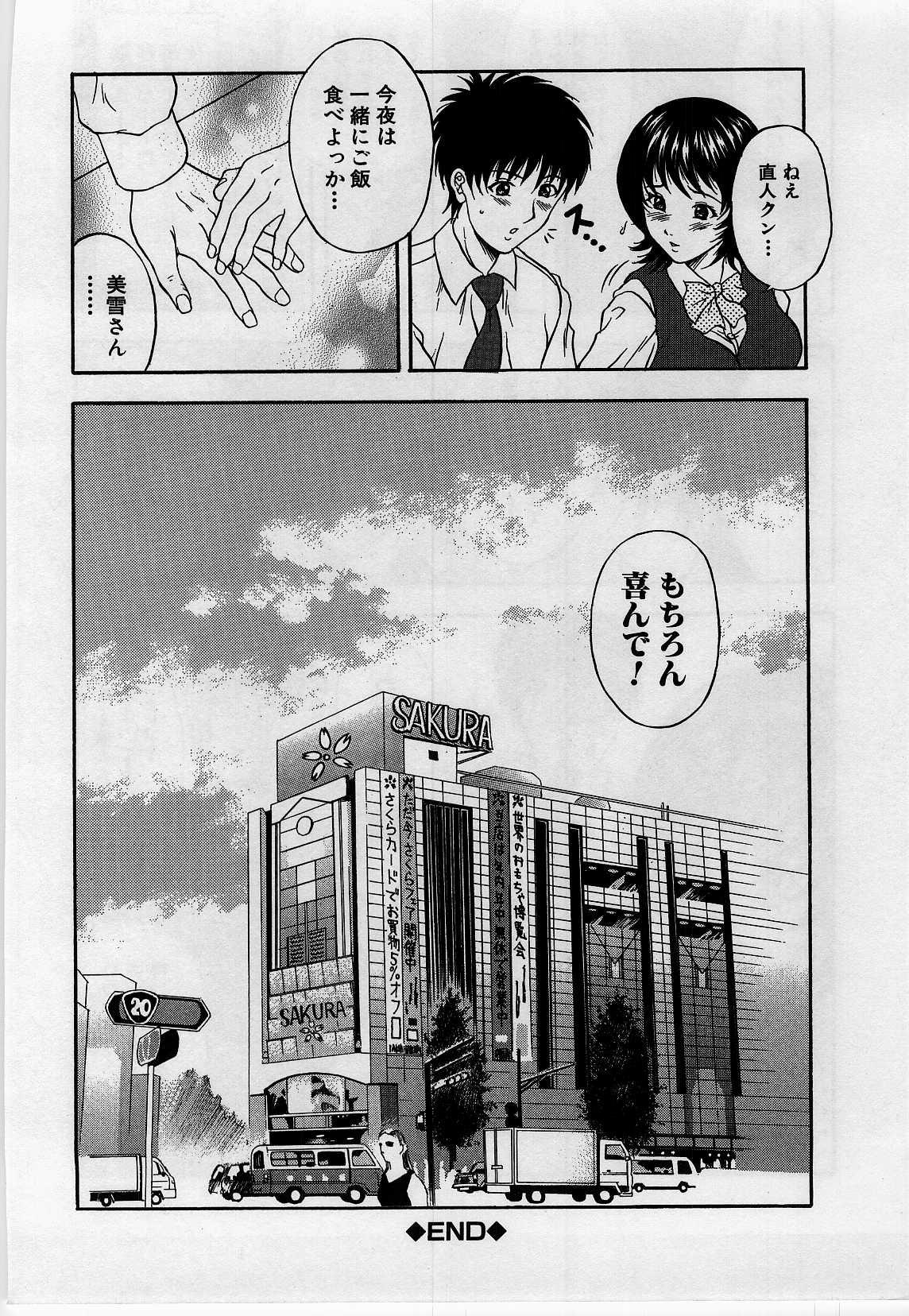Yokubou no Hako - The Box of the Desire 123