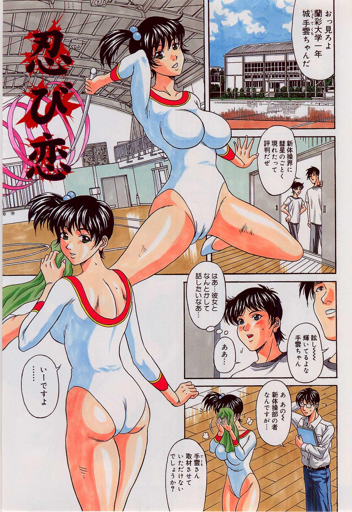 Yokubou no Hako - The Box of the Desire 142