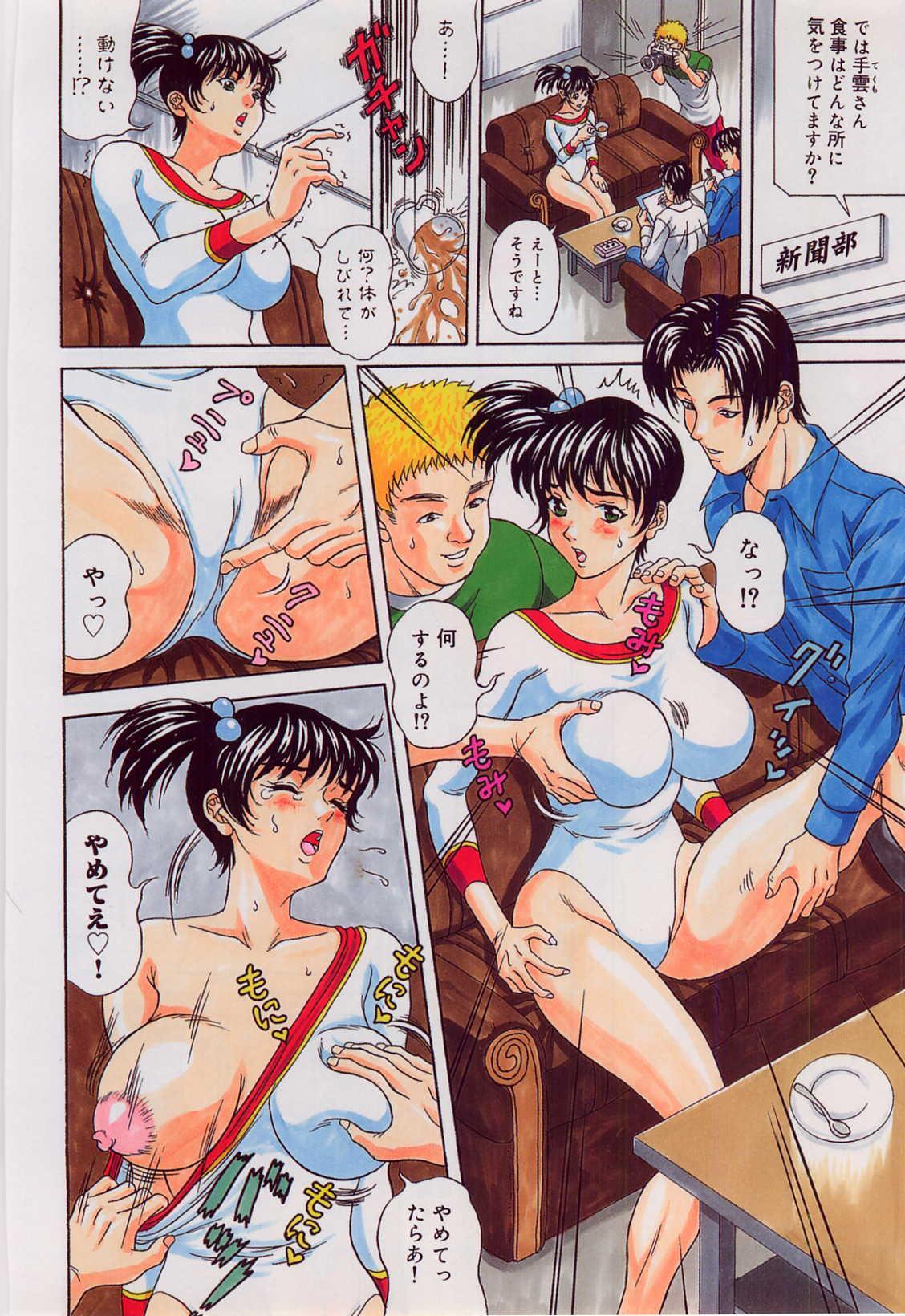 Yokubou no Hako - The Box of the Desire 143