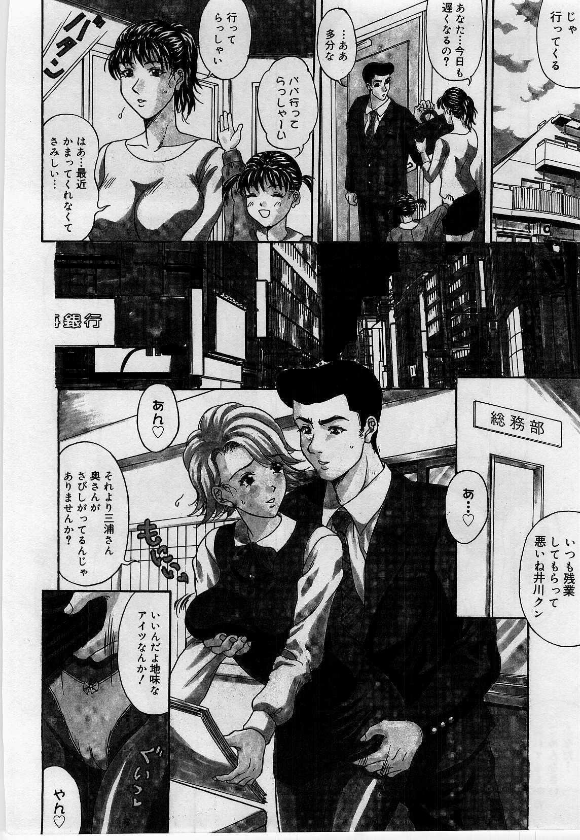 Yokubou no Hako - The Box of the Desire 159