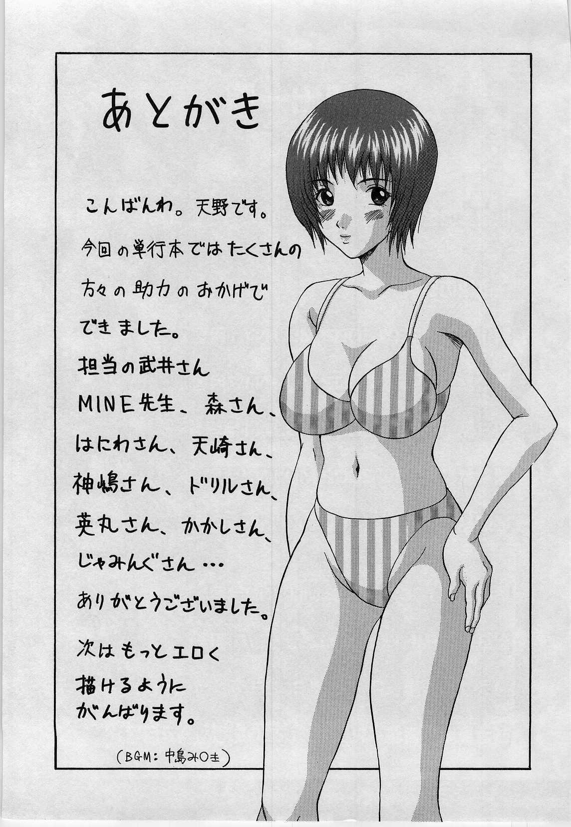 Yokubou no Hako - The Box of the Desire 190