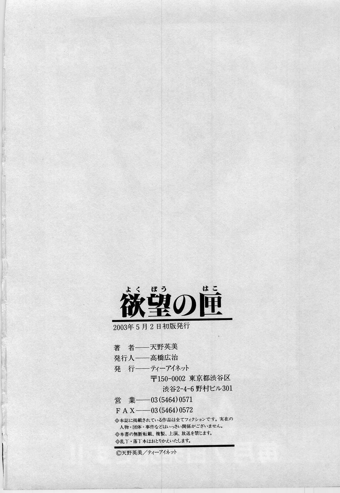 Yokubou no Hako - The Box of the Desire 193