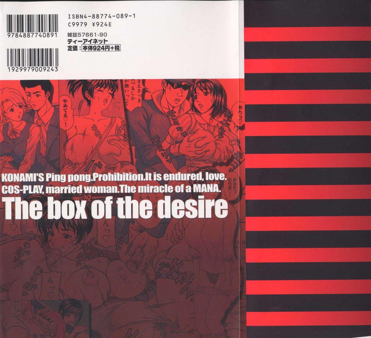 Yokubou no Hako - The Box of the Desire 1
