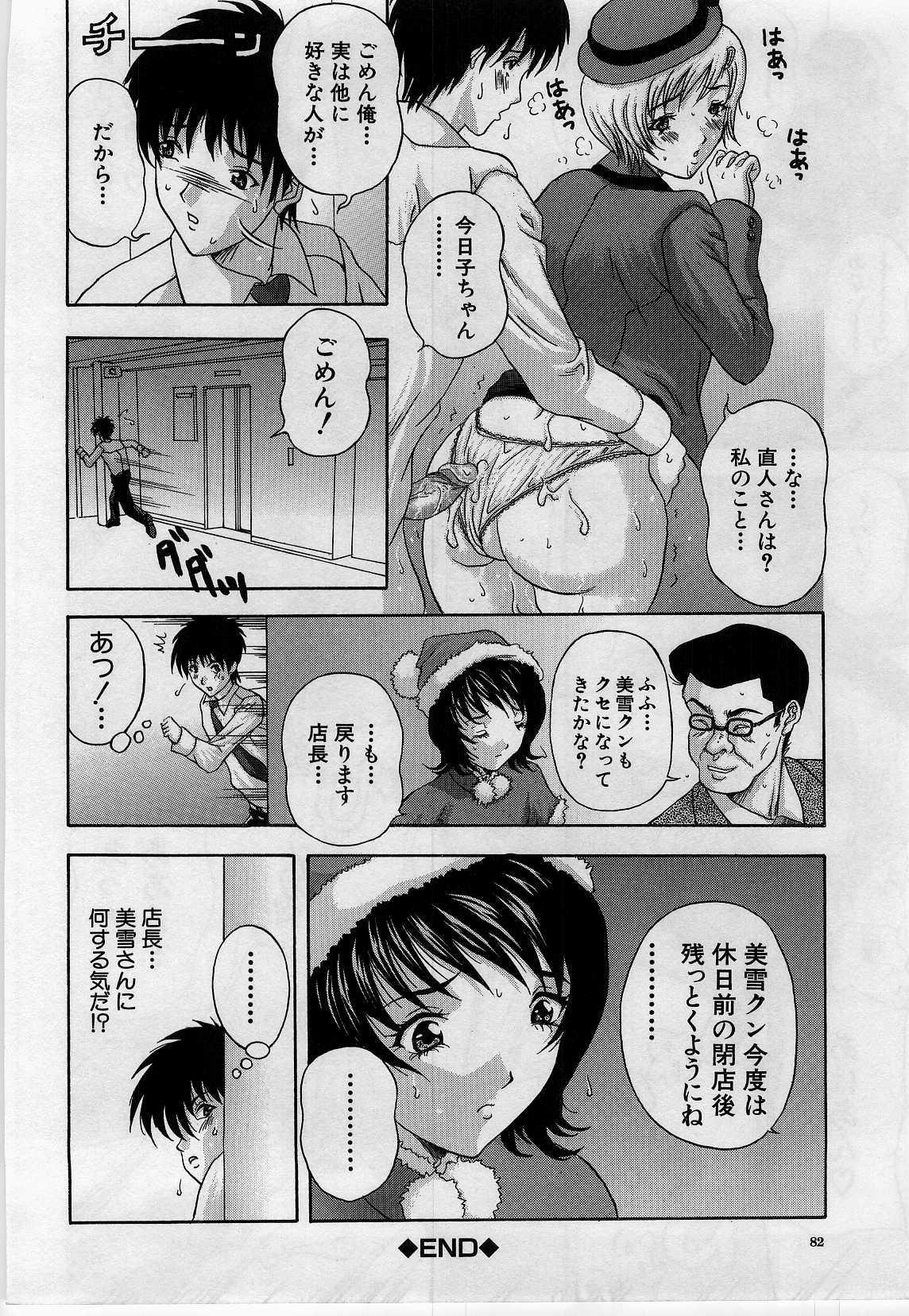 Yokubou no Hako - The Box of the Desire 81