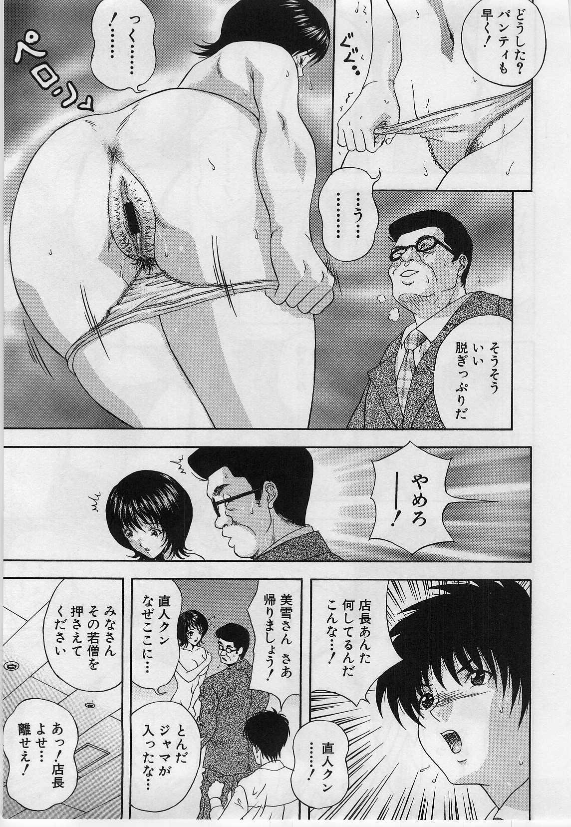 Yokubou no Hako - The Box of the Desire 90