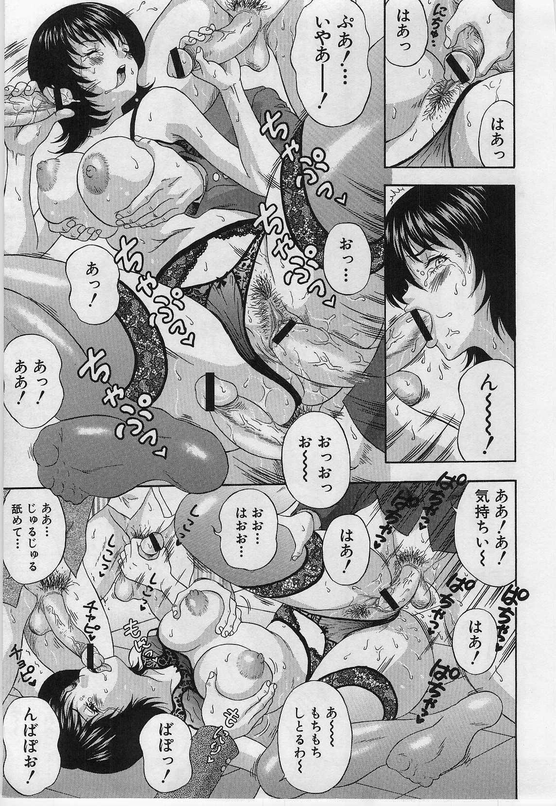 Yokubou no Hako - The Box of the Desire 94