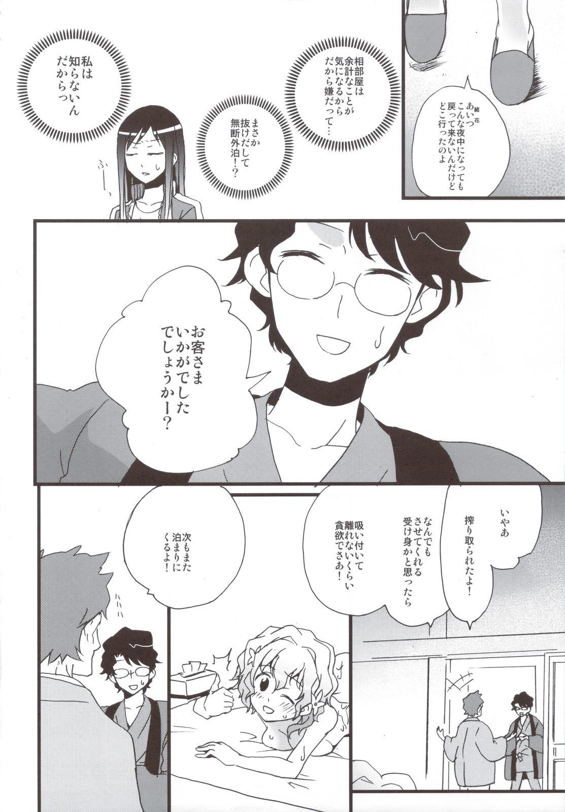 Ohana no Iroha 27