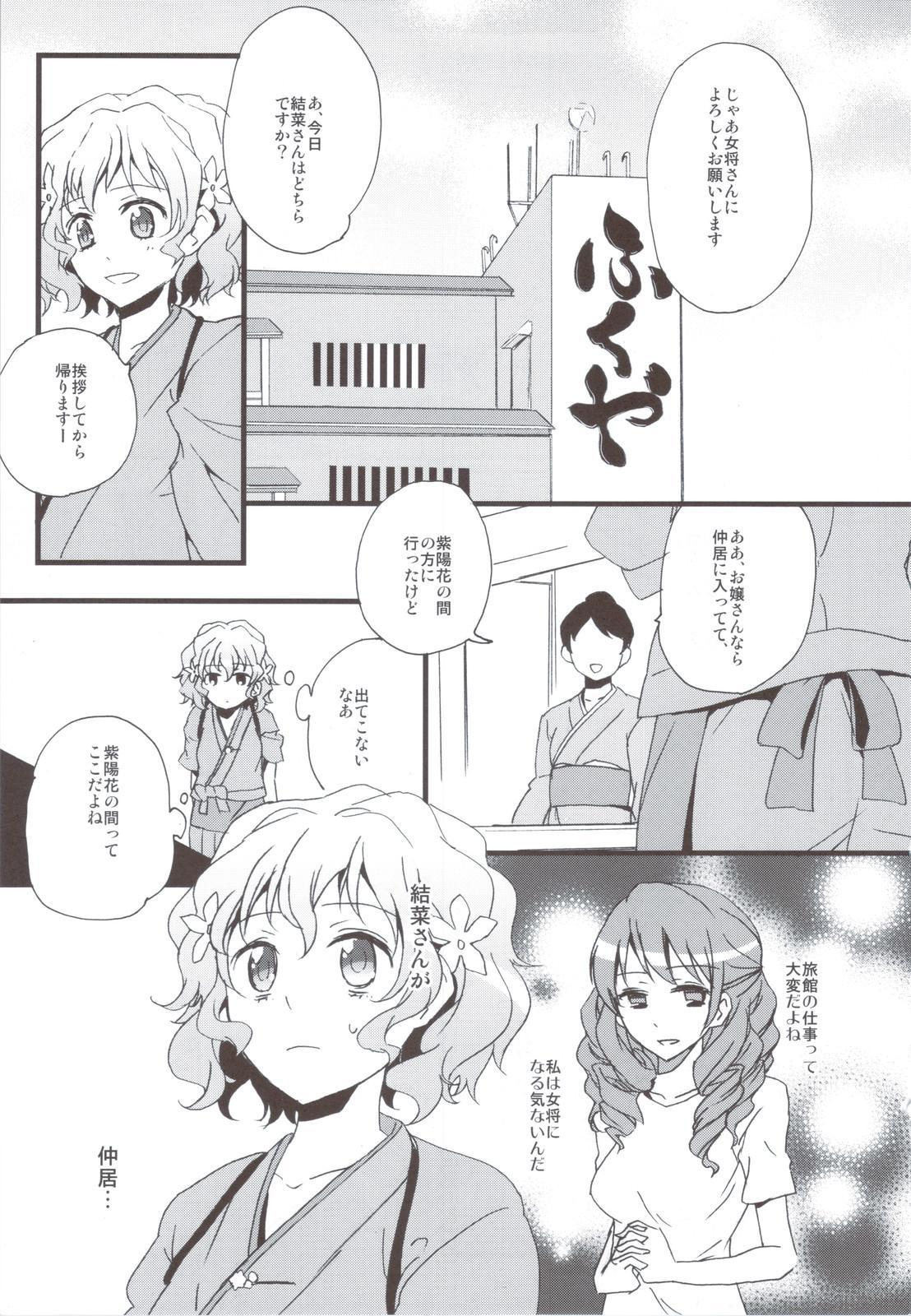 Ohana no Iroha 2