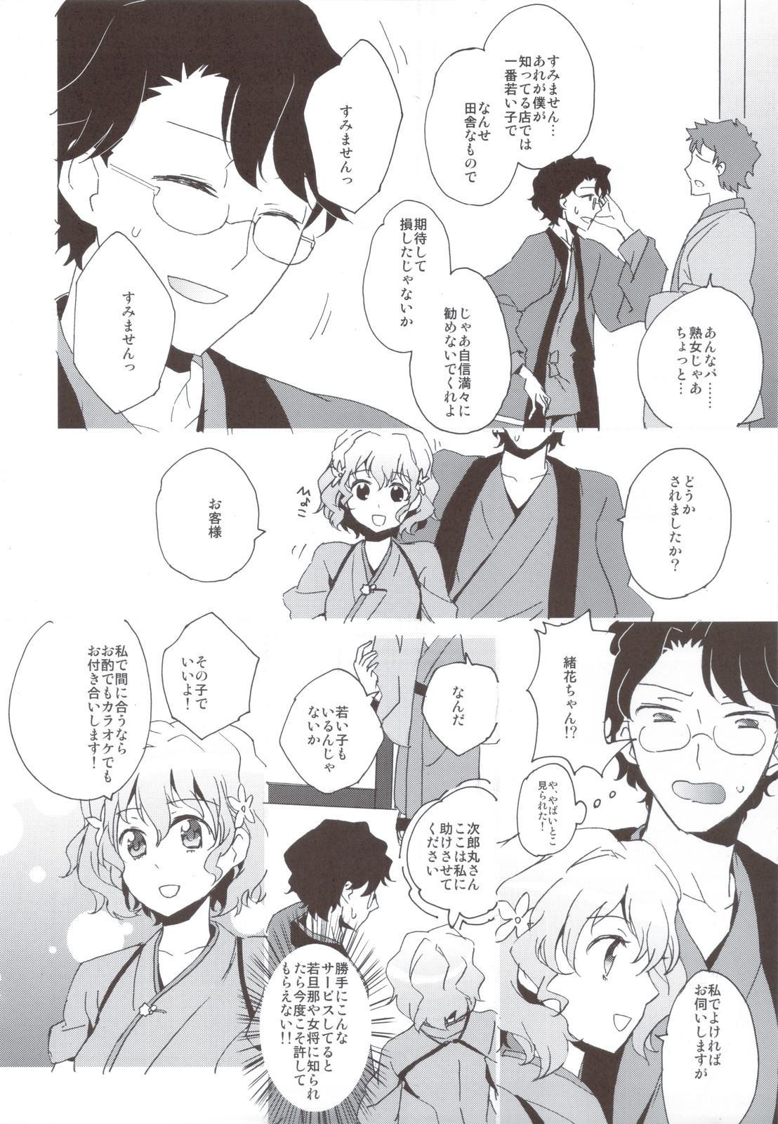 Ohana no Iroha 5