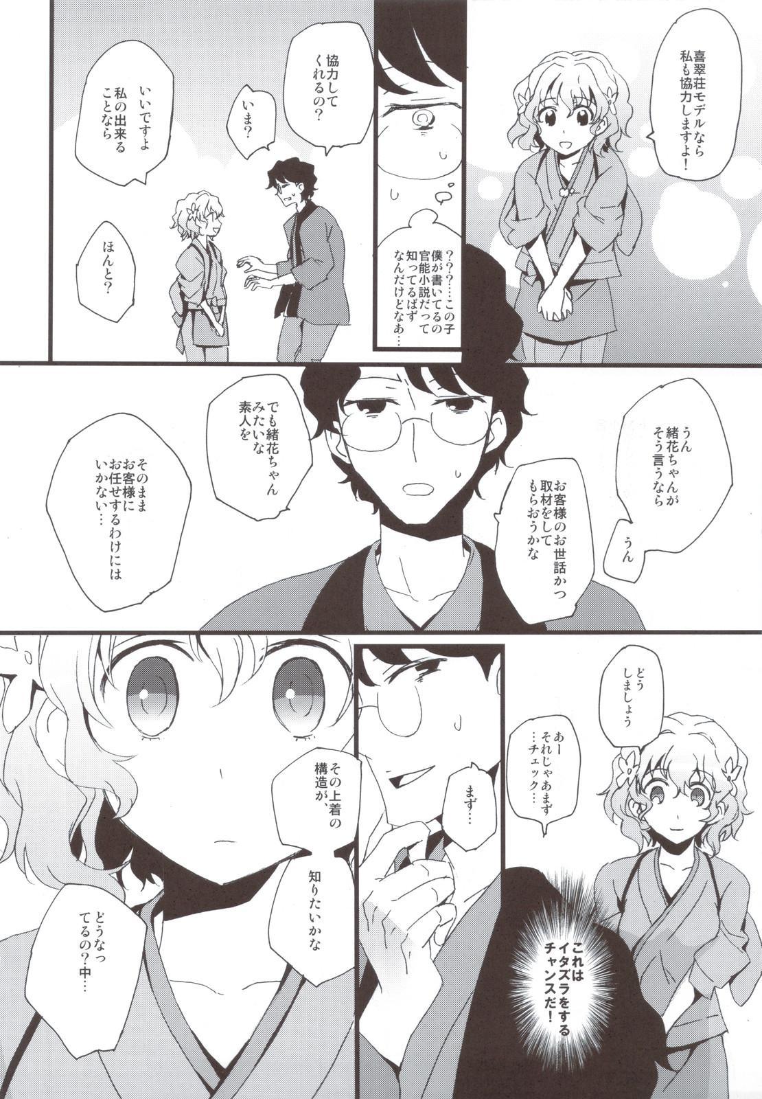 Ohana no Iroha 7