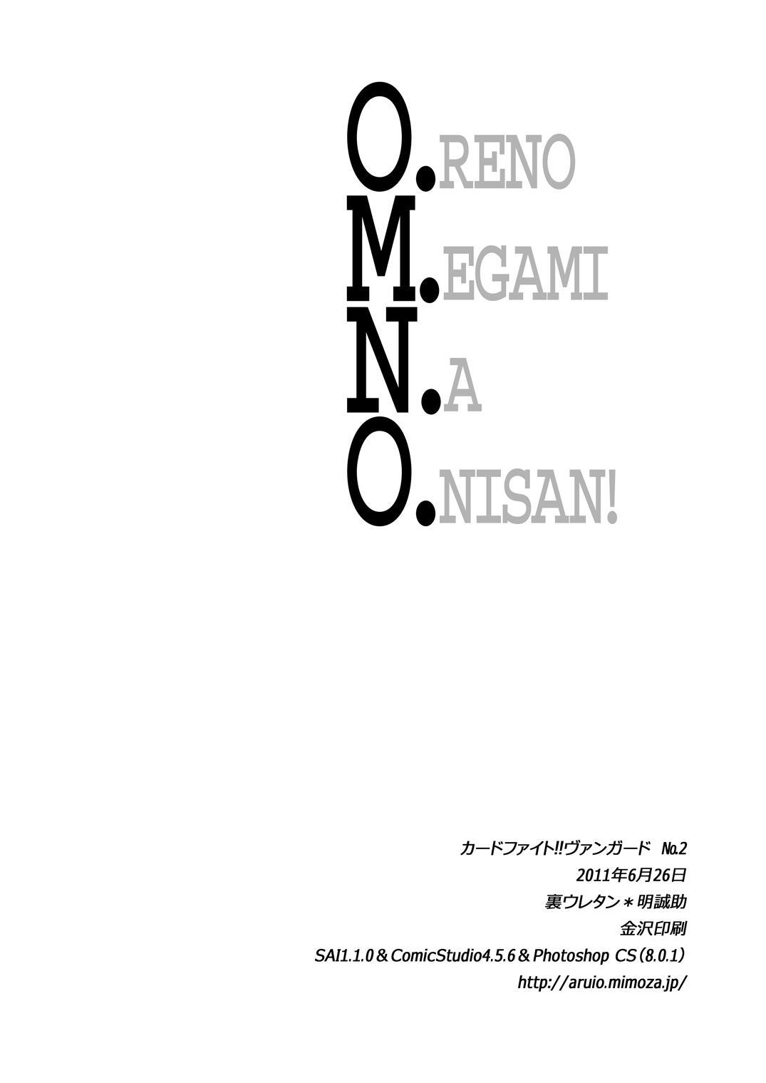 O.M.N.O. 28
