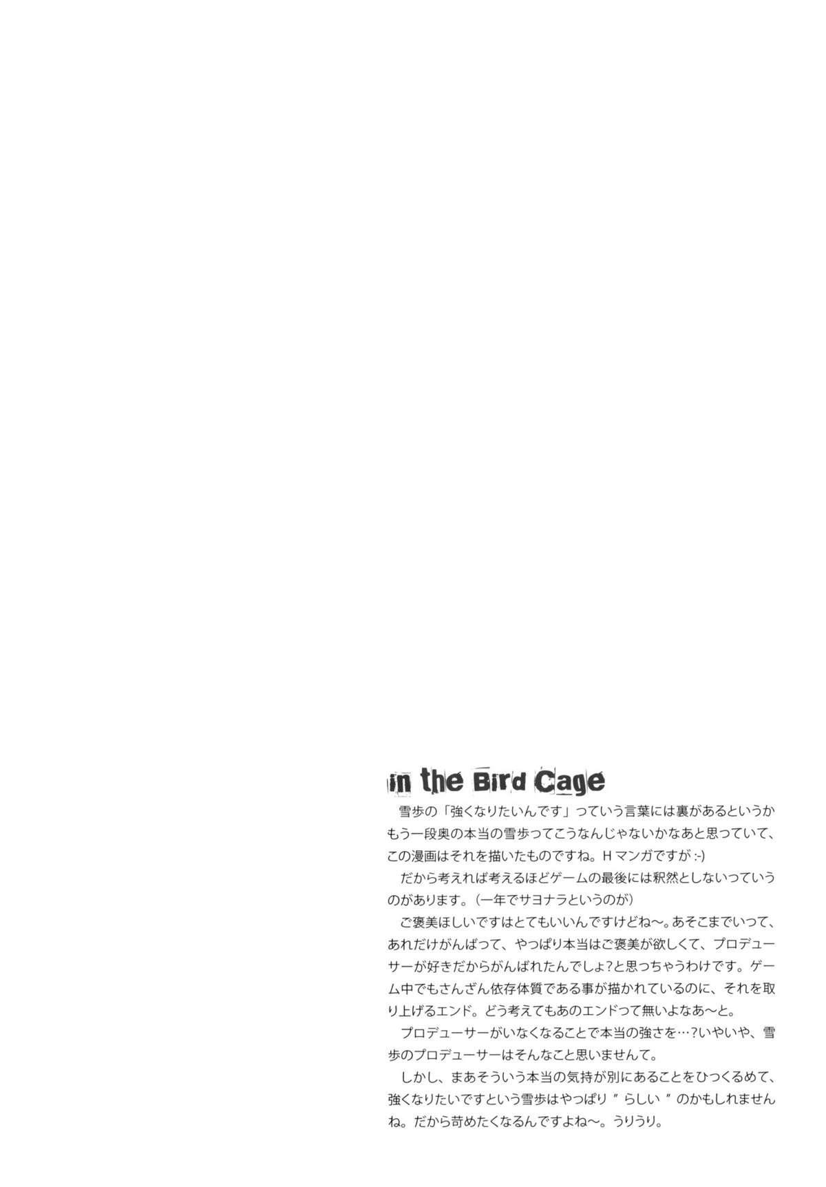 IDOLTIME SPECIAL BOOK YUKIHO HAGIWARA in the Bird Cage 26