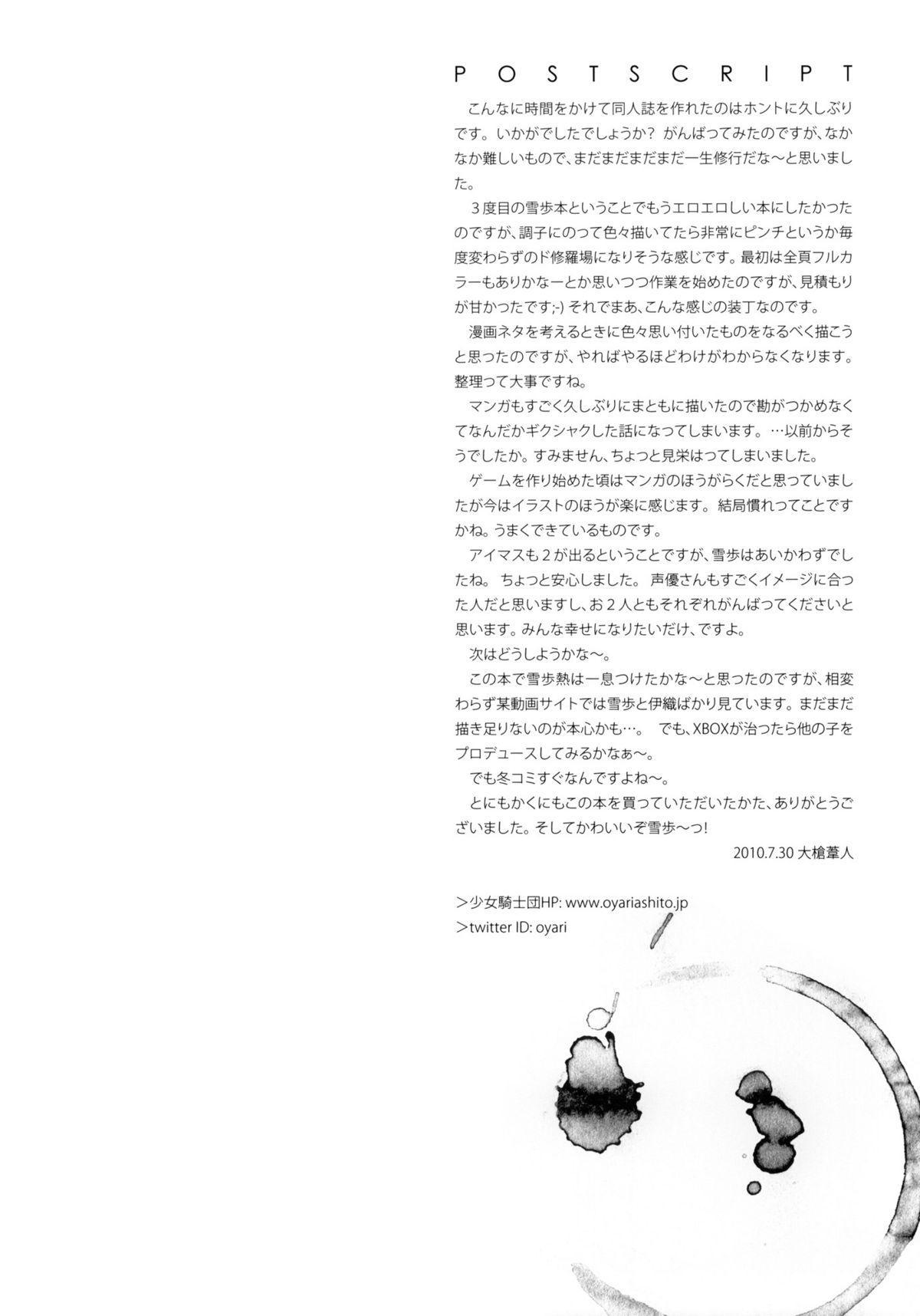IDOLTIME SPECIAL BOOK YUKIHO HAGIWARA in the Bird Cage 32