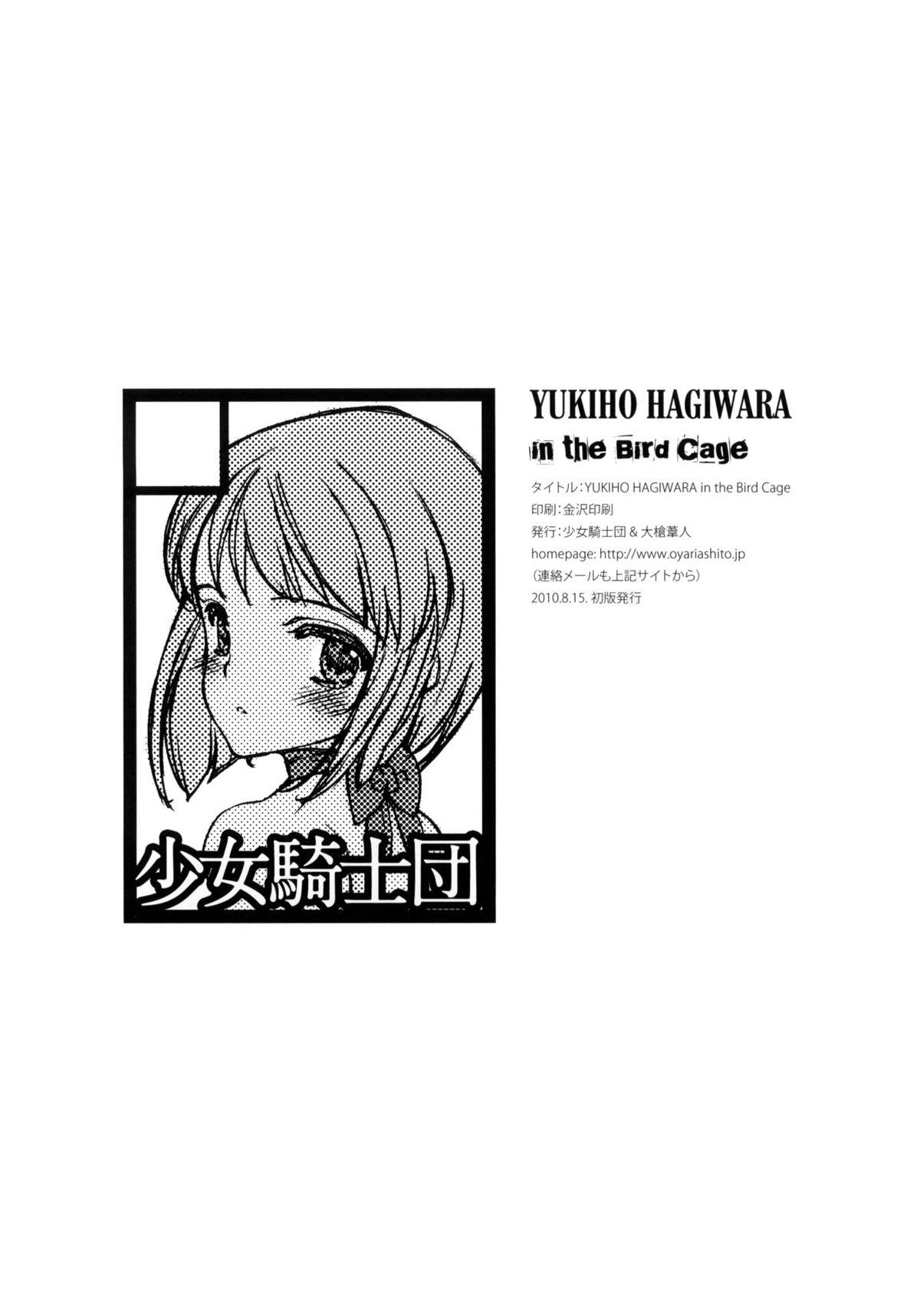 IDOLTIME SPECIAL BOOK YUKIHO HAGIWARA in the Bird Cage 39