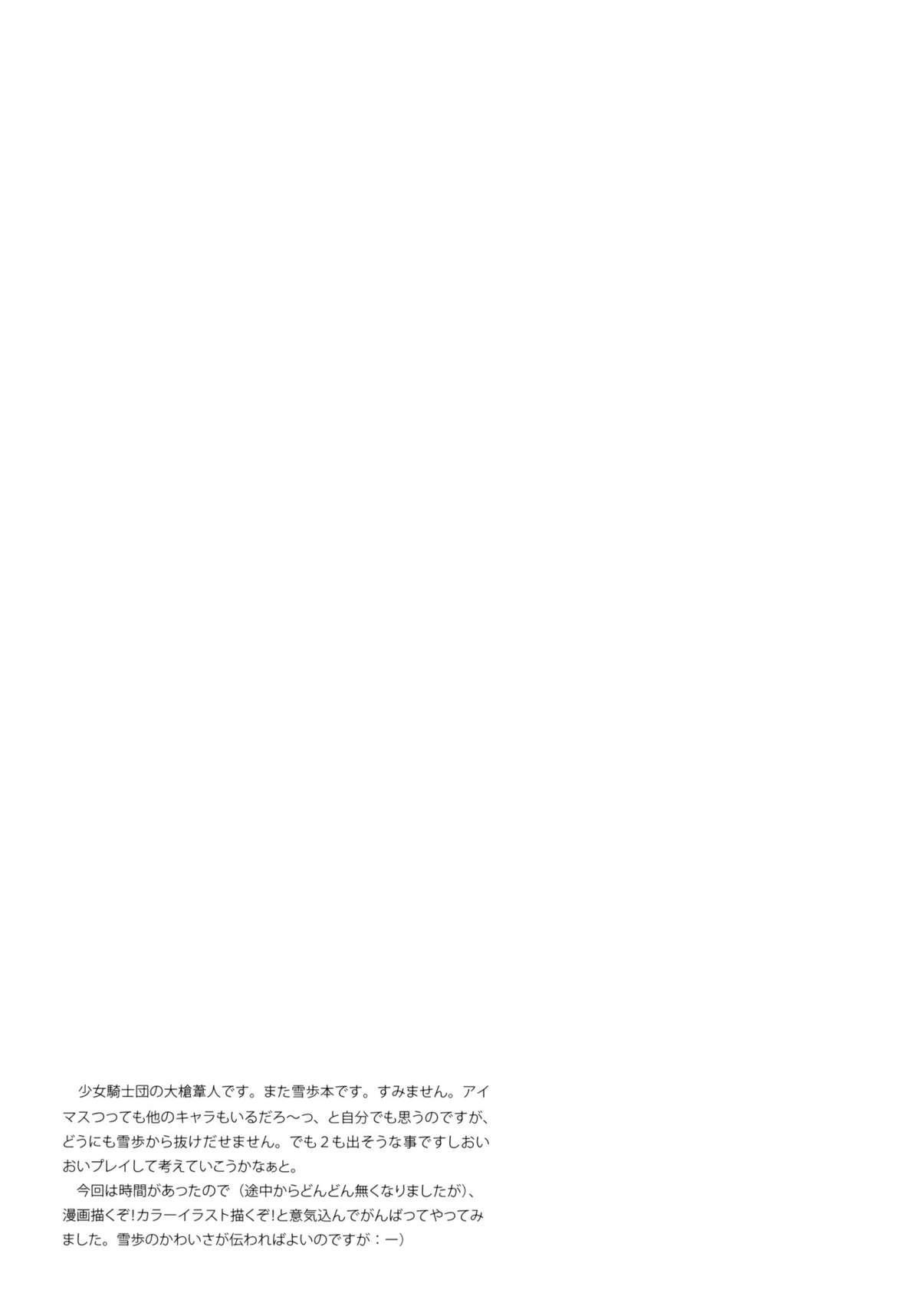 IDOLTIME SPECIAL BOOK YUKIHO HAGIWARA in the Bird Cage 5