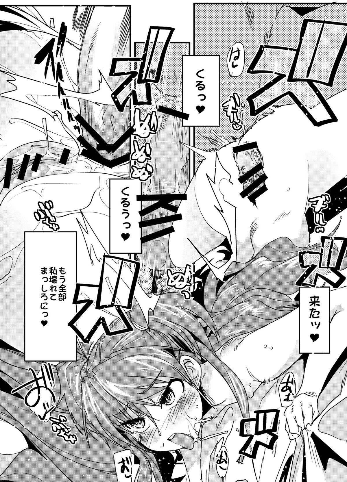 (COMIC1☆5) [Bronco Hitoritabi (Uchi-Uchi Keyaki)] Yoru ni hibiku - Sounds at night - JP (Suite Precure ) 16