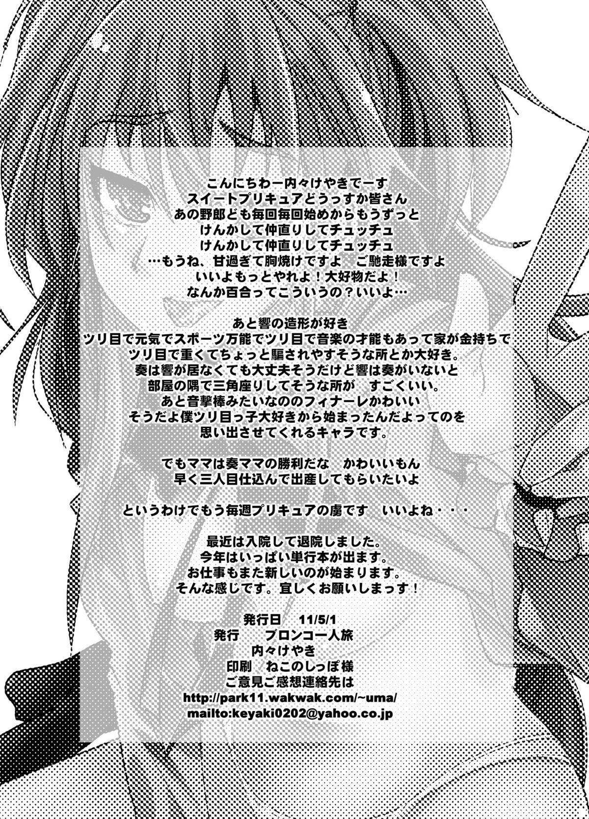 (COMIC1☆5) [Bronco Hitoritabi (Uchi-Uchi Keyaki)] Yoru ni hibiku - Sounds at night - JP (Suite Precure ) 24