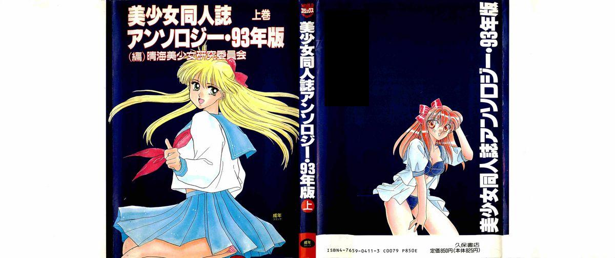 Bisyoujo Anthology '93 jyoukan 0
