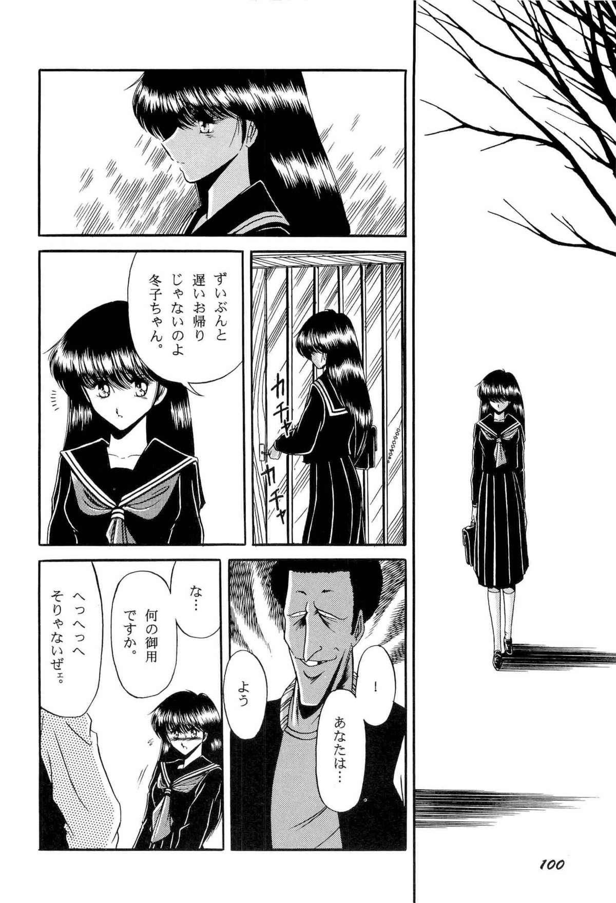 Bisyoujo Anthology '93 jyoukan 102
