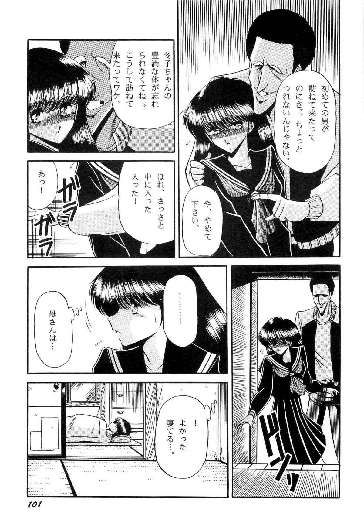 Bisyoujo Anthology '93 jyoukan 103