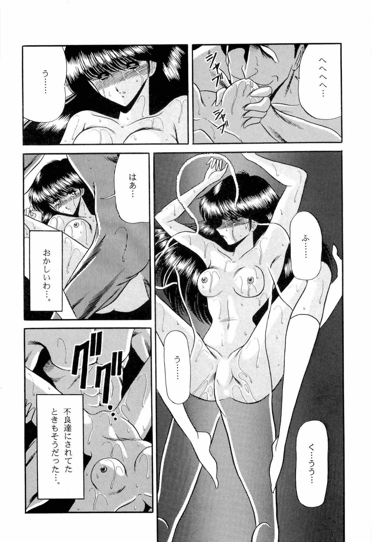 Bisyoujo Anthology '93 jyoukan 105