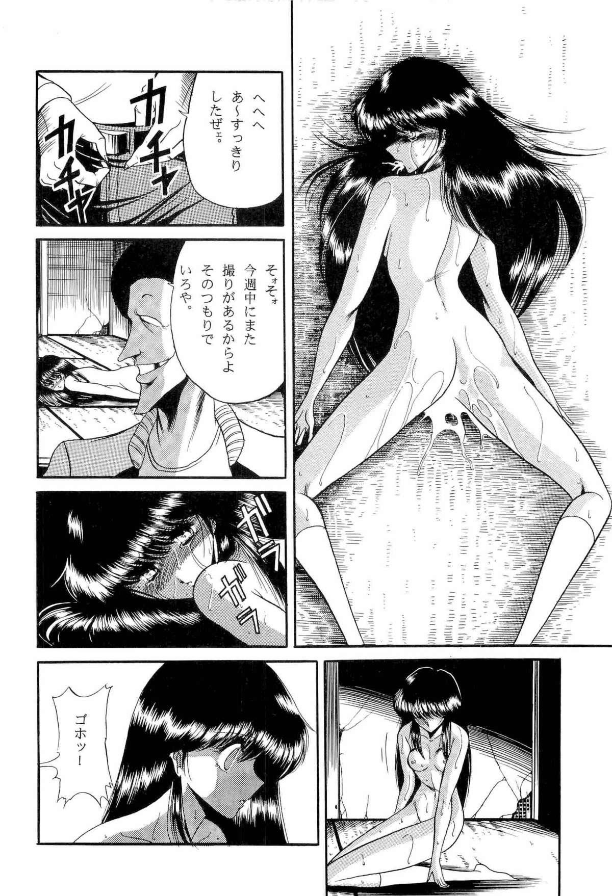 Bisyoujo Anthology '93 jyoukan 108