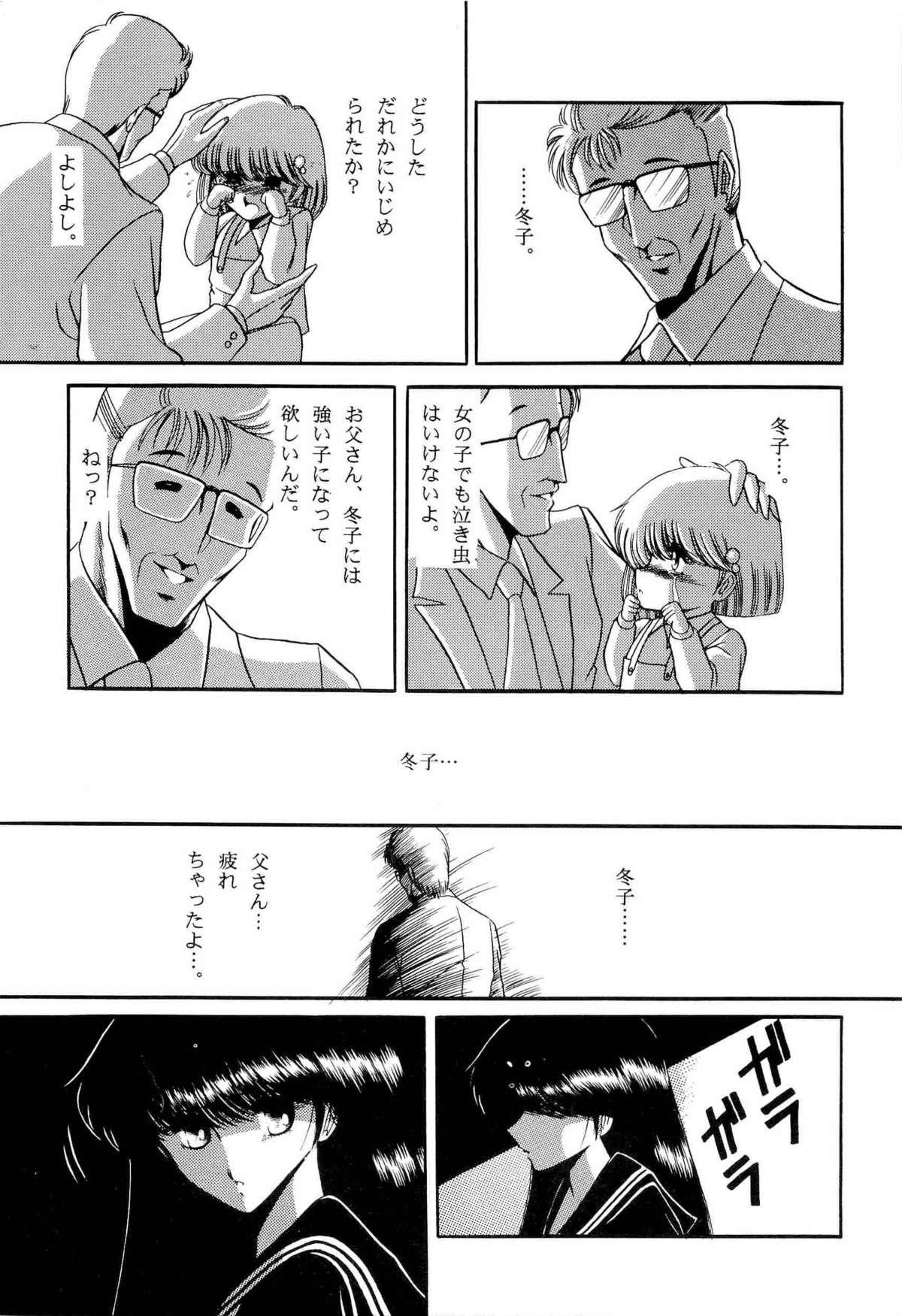 Bisyoujo Anthology '93 jyoukan 111