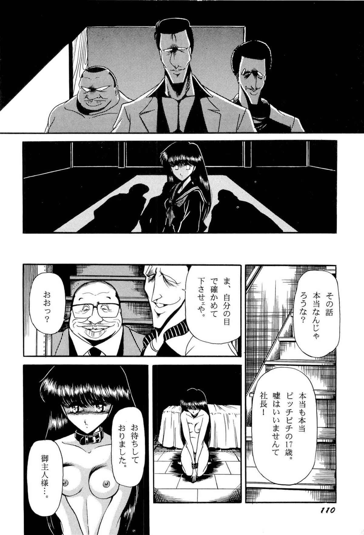 Bisyoujo Anthology '93 jyoukan 112