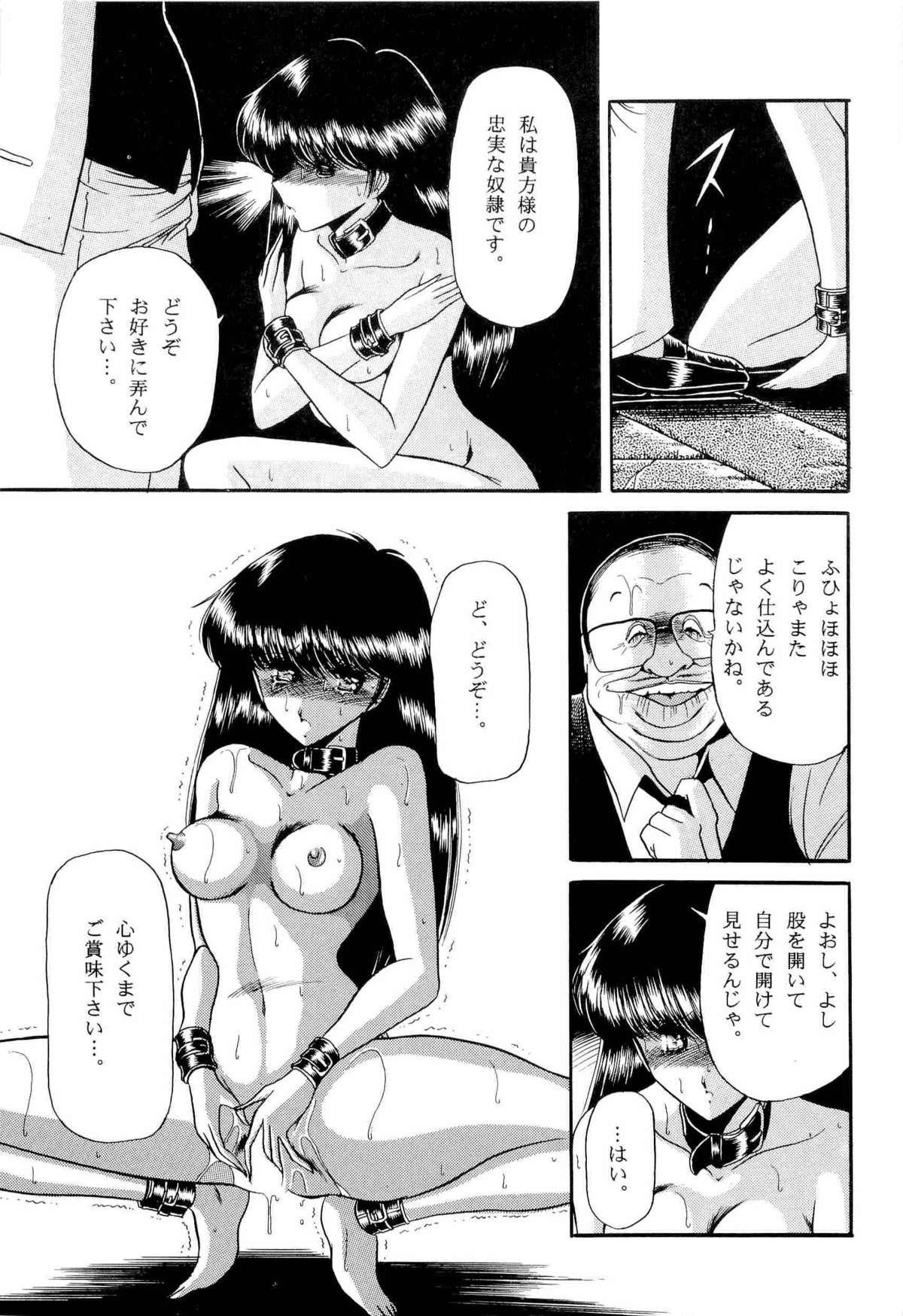 Bisyoujo Anthology '93 jyoukan 113