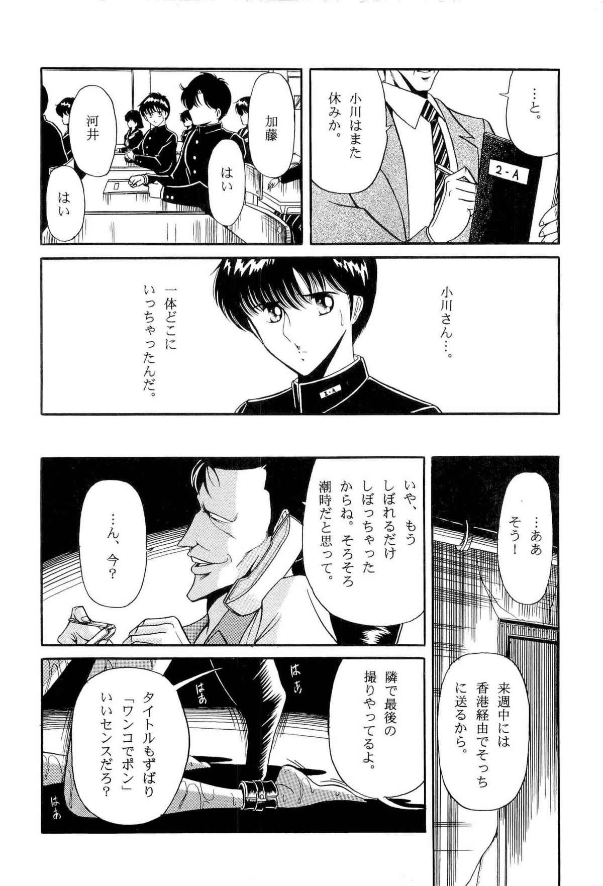 Bisyoujo Anthology '93 jyoukan 116