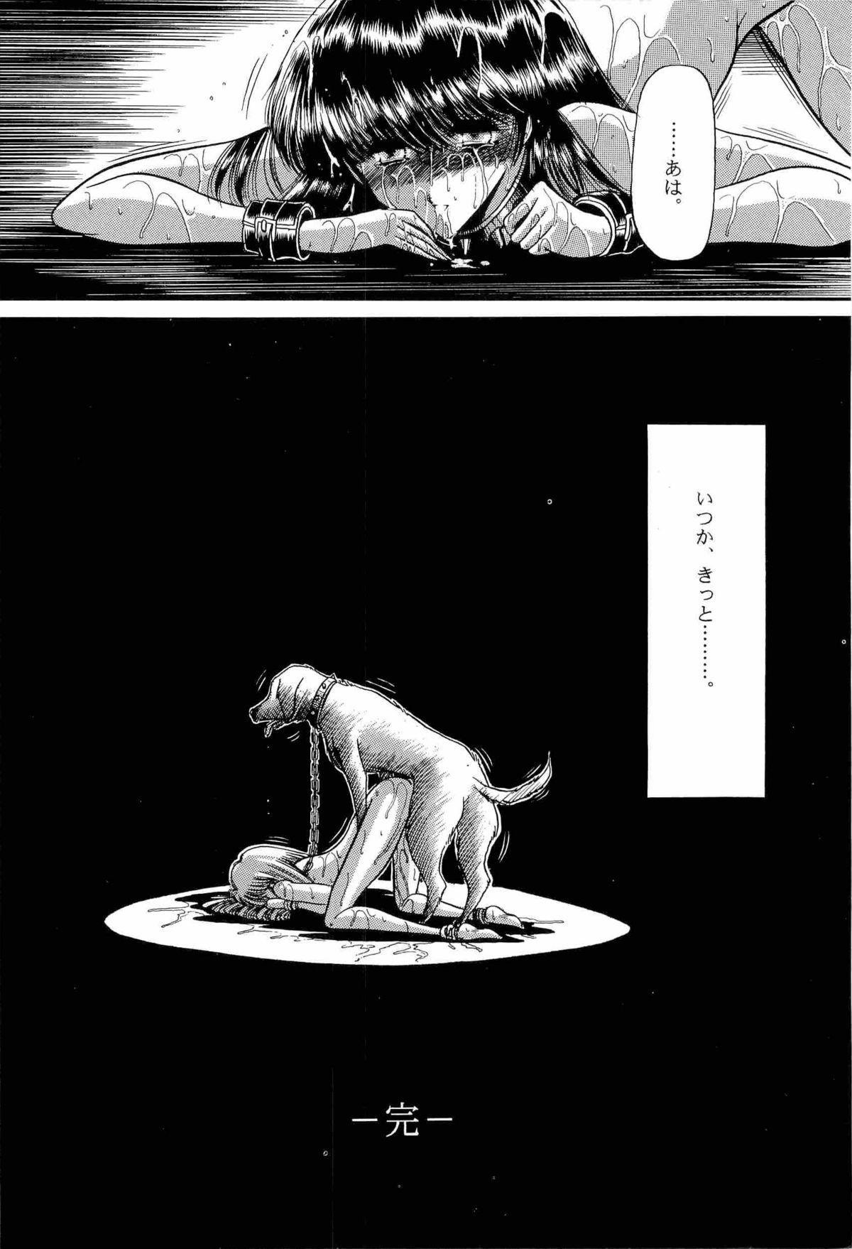 Bisyoujo Anthology '93 jyoukan 118