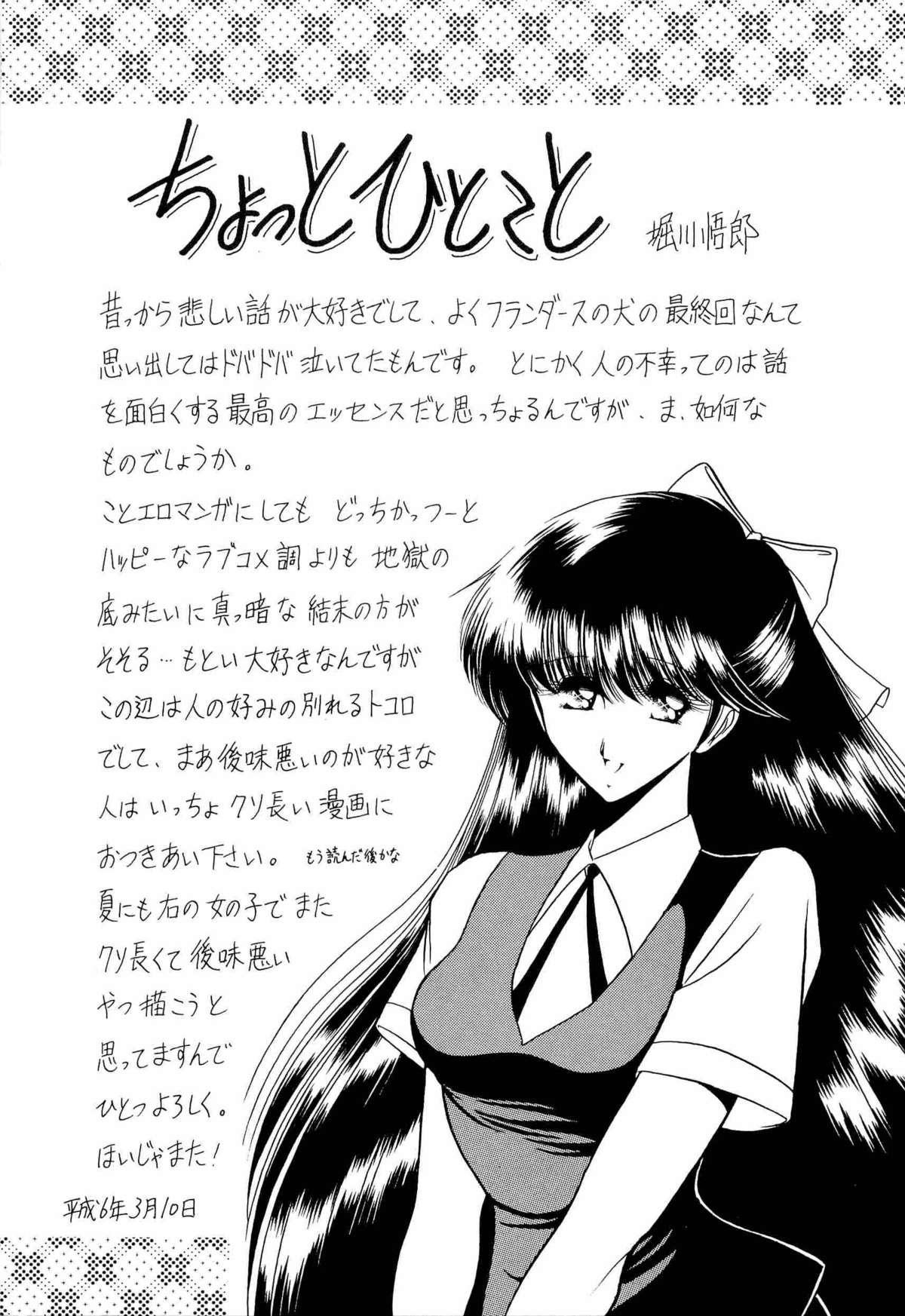 Bisyoujo Anthology '93 jyoukan 119