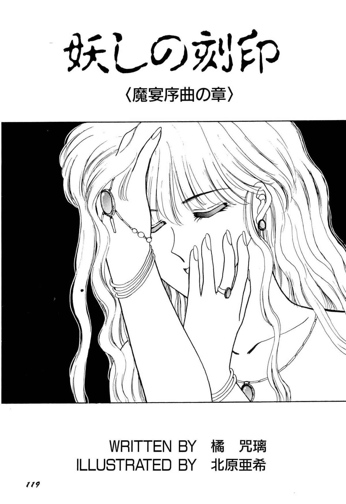 Bisyoujo Anthology '93 jyoukan 121