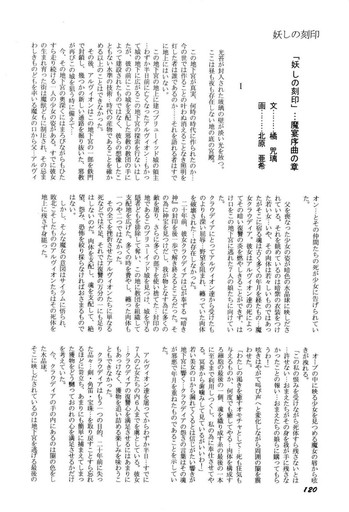 Bisyoujo Anthology '93 jyoukan 122