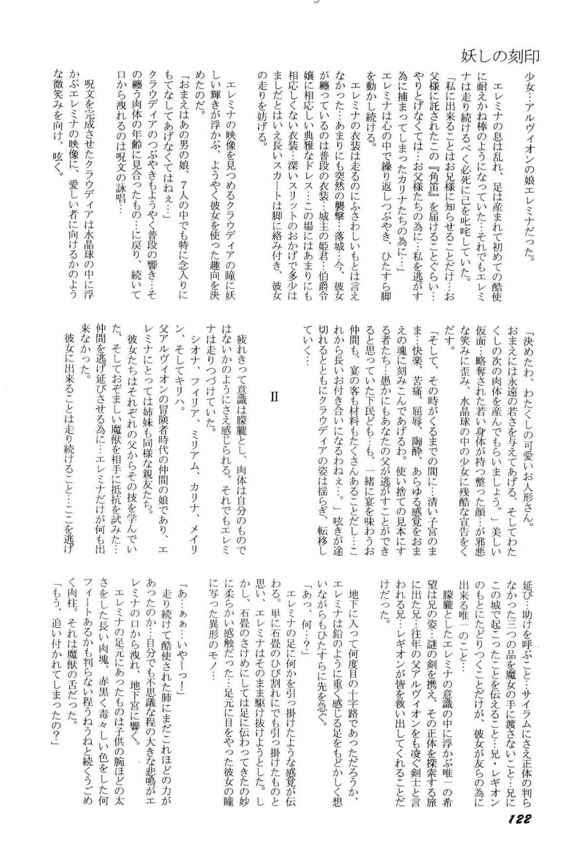 Bisyoujo Anthology '93 jyoukan 124