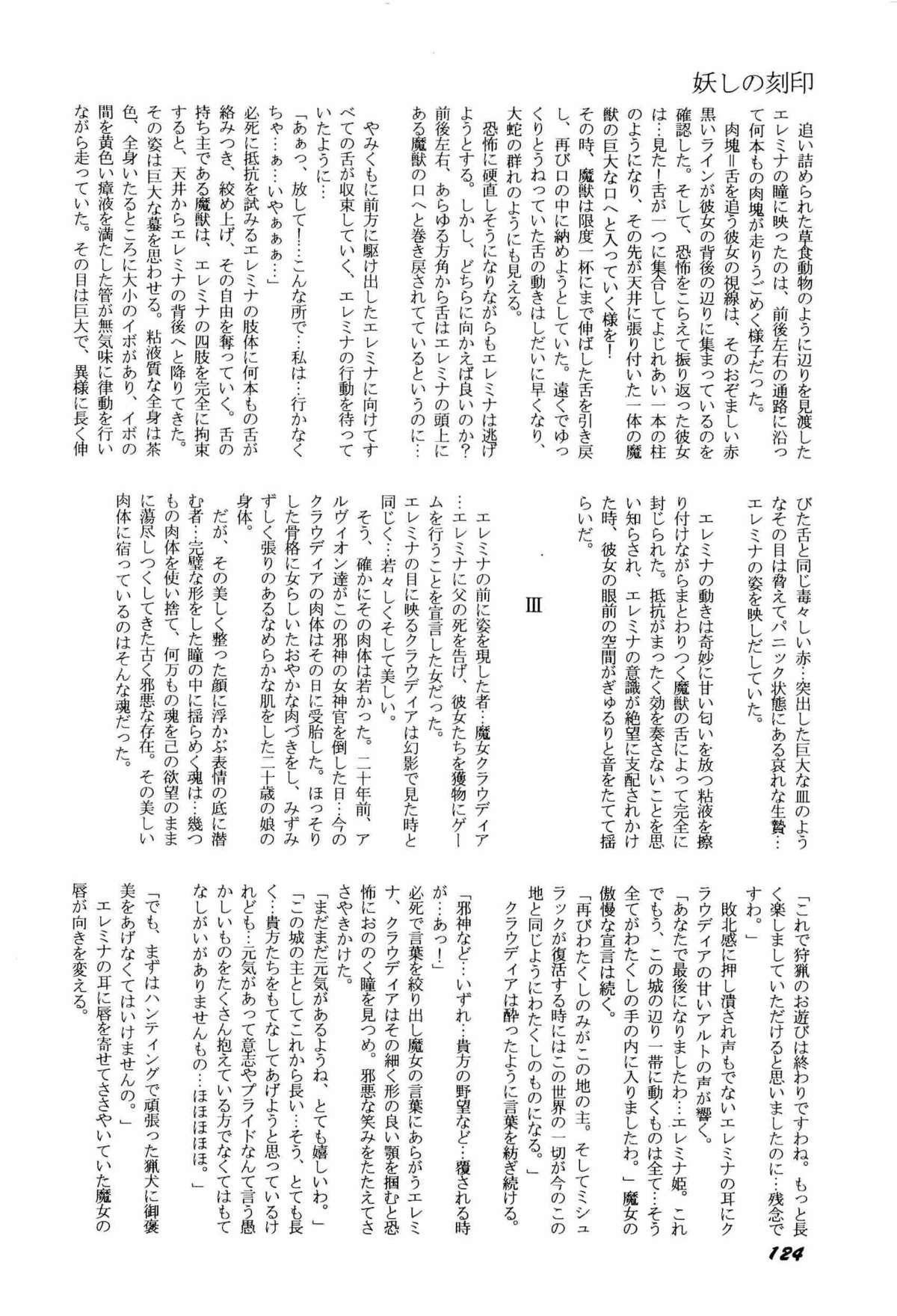Bisyoujo Anthology '93 jyoukan 126
