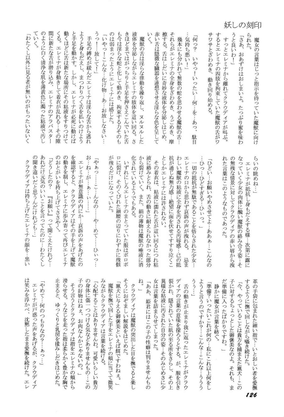 Bisyoujo Anthology '93 jyoukan 128