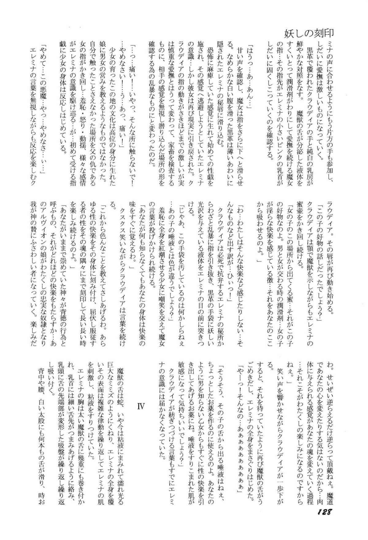 Bisyoujo Anthology '93 jyoukan 130
