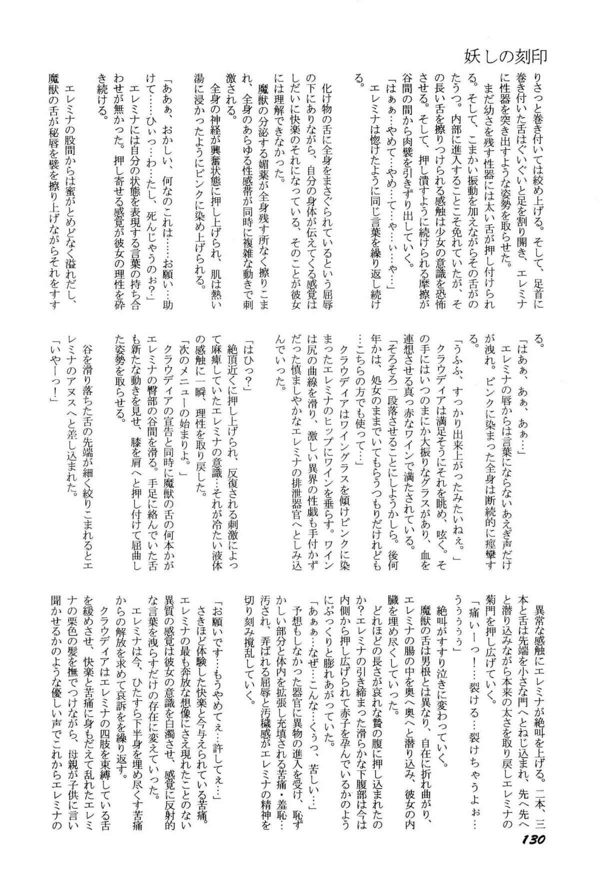 Bisyoujo Anthology '93 jyoukan 132