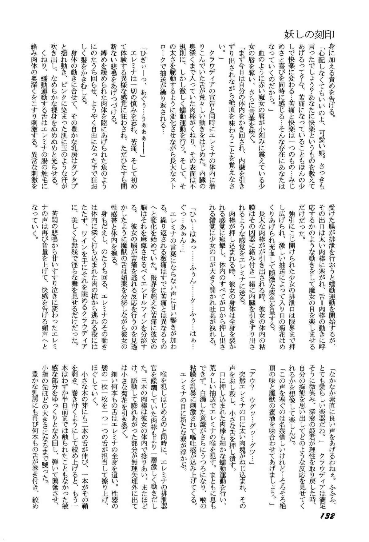Bisyoujo Anthology '93 jyoukan 134