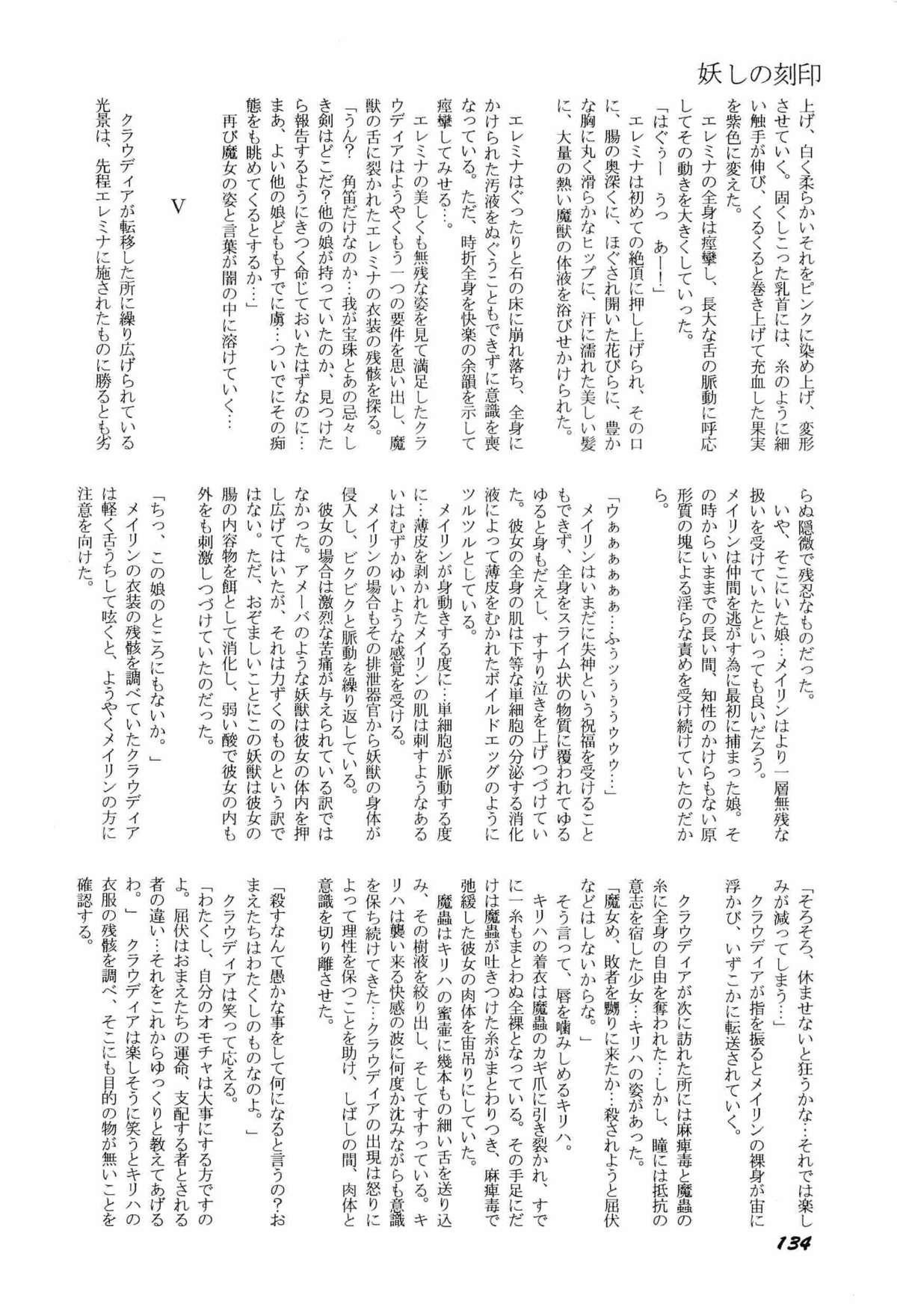 Bisyoujo Anthology '93 jyoukan 136