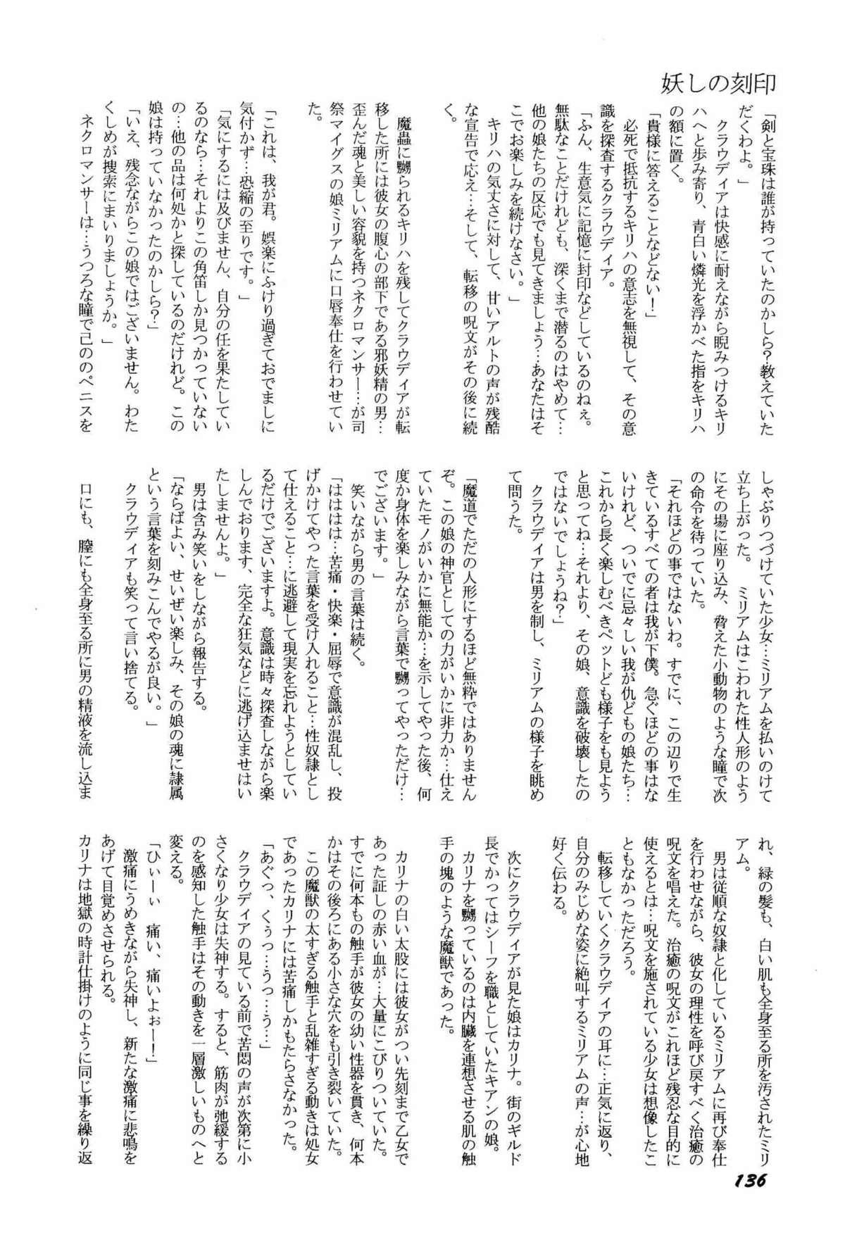 Bisyoujo Anthology '93 jyoukan 138
