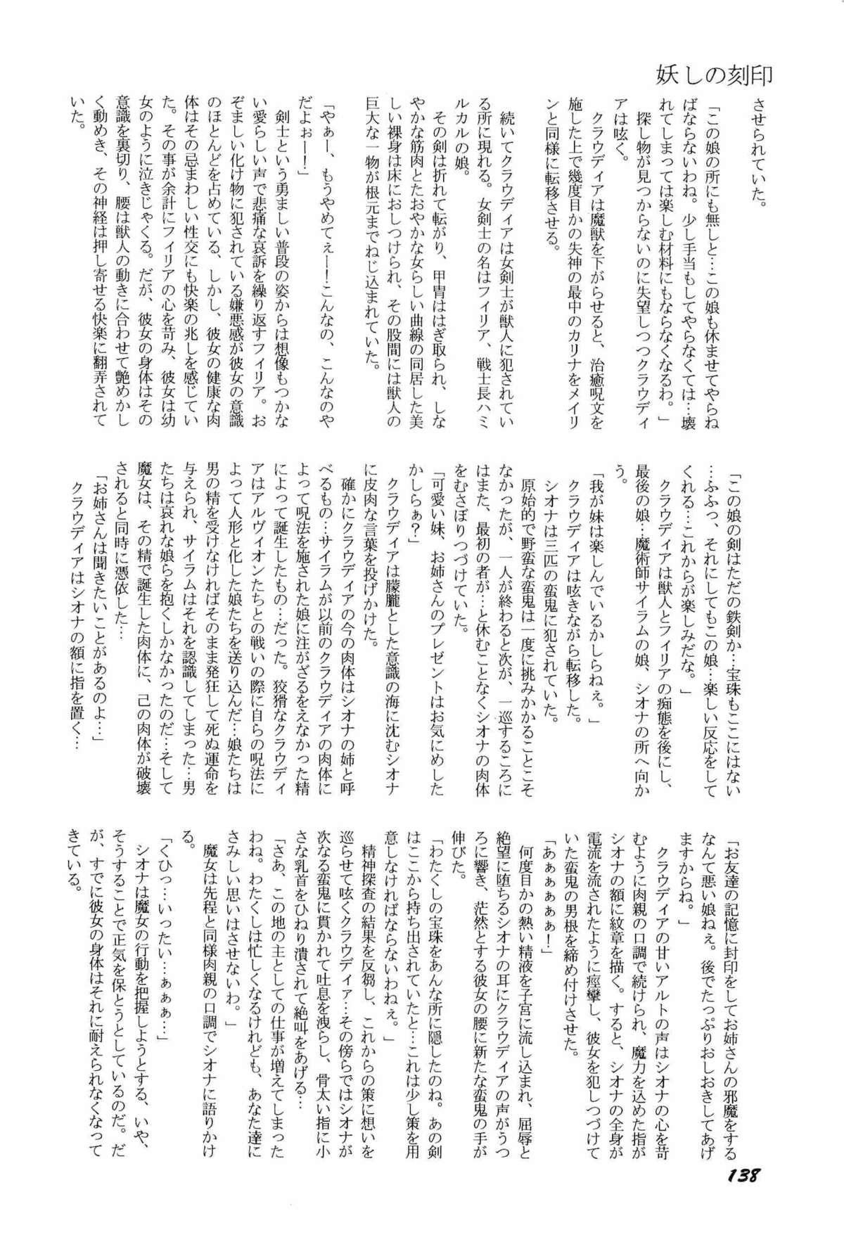 Bisyoujo Anthology '93 jyoukan 140