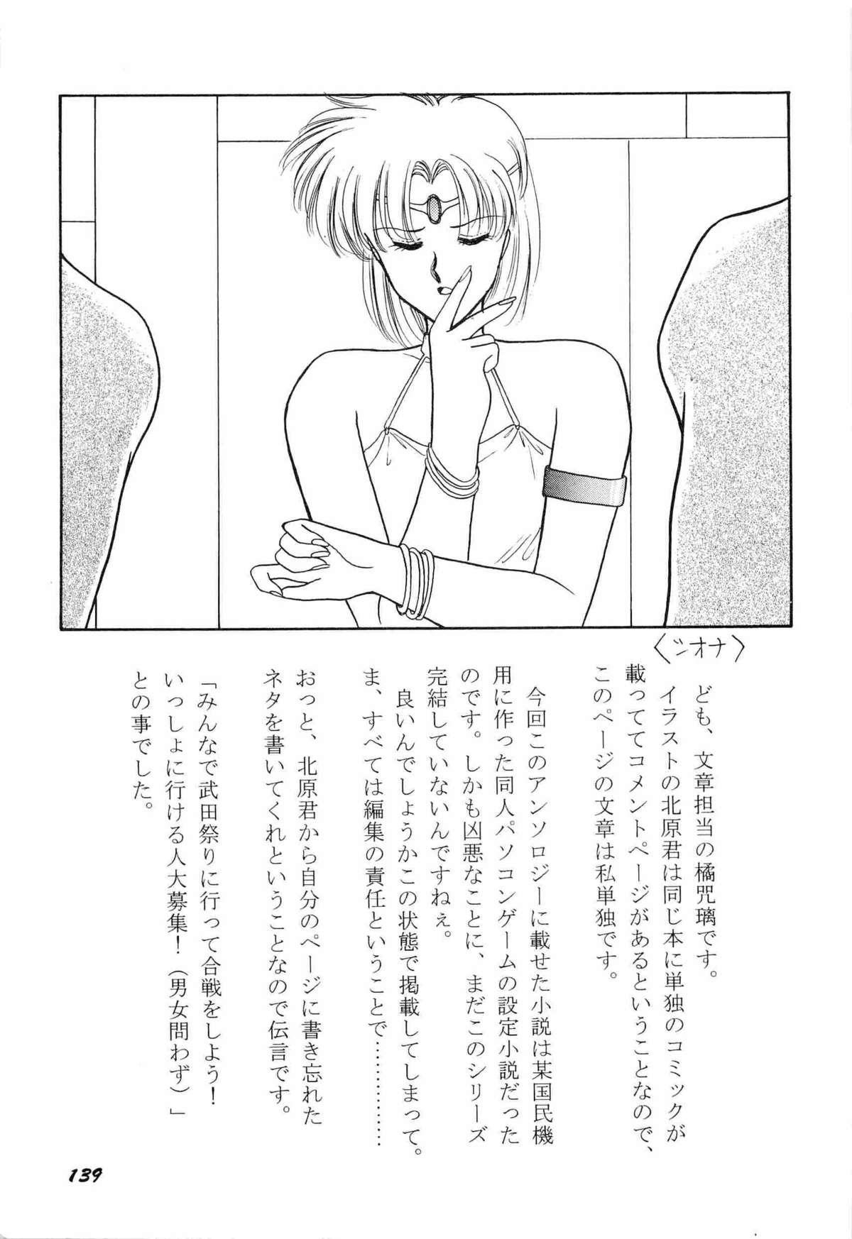 Bisyoujo Anthology '93 jyoukan 141