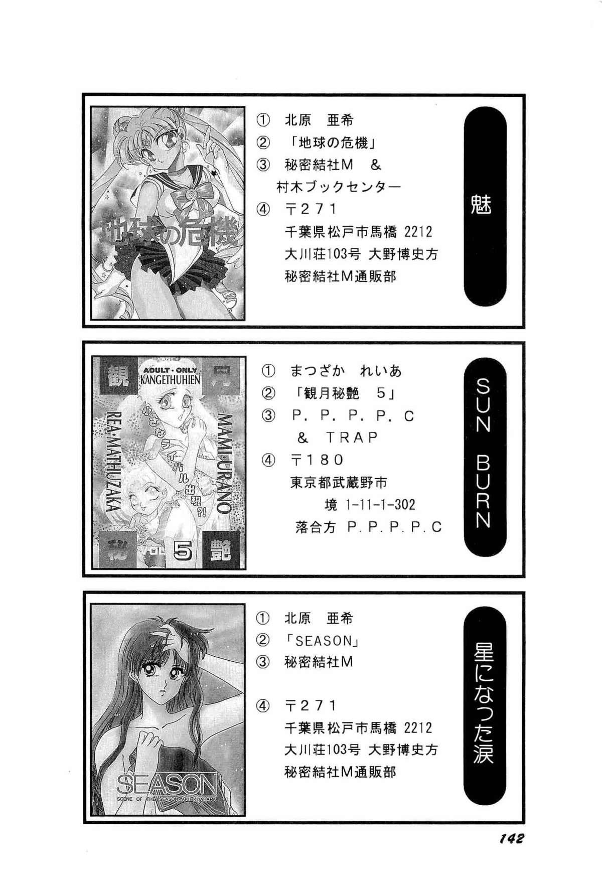 Bisyoujo Anthology '93 jyoukan 144