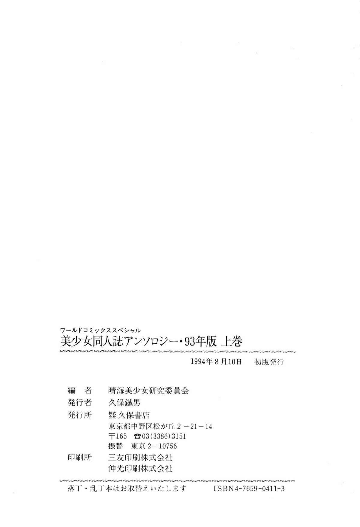 Bisyoujo Anthology '93 jyoukan 146