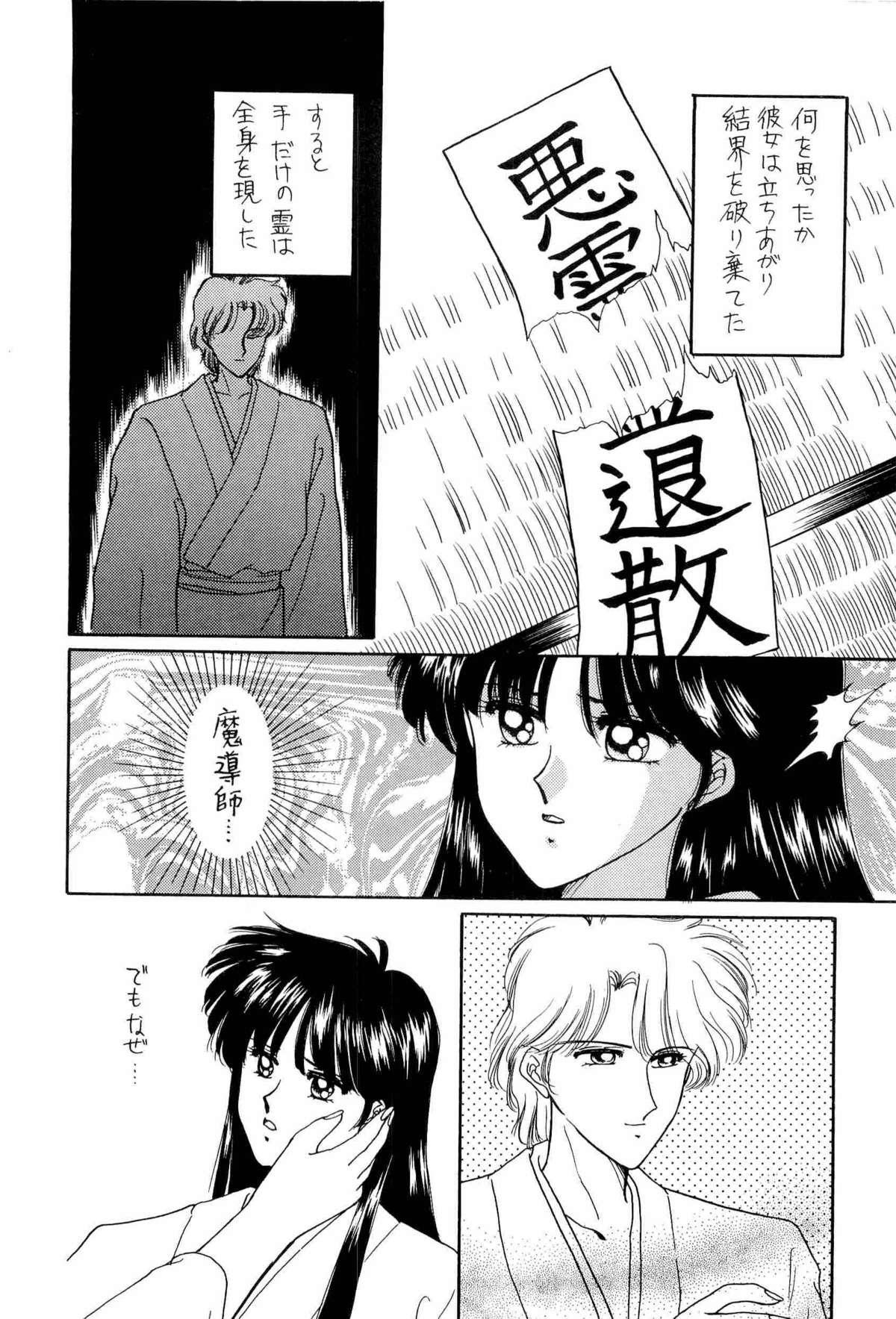 Bisyoujo Anthology '93 jyoukan 14