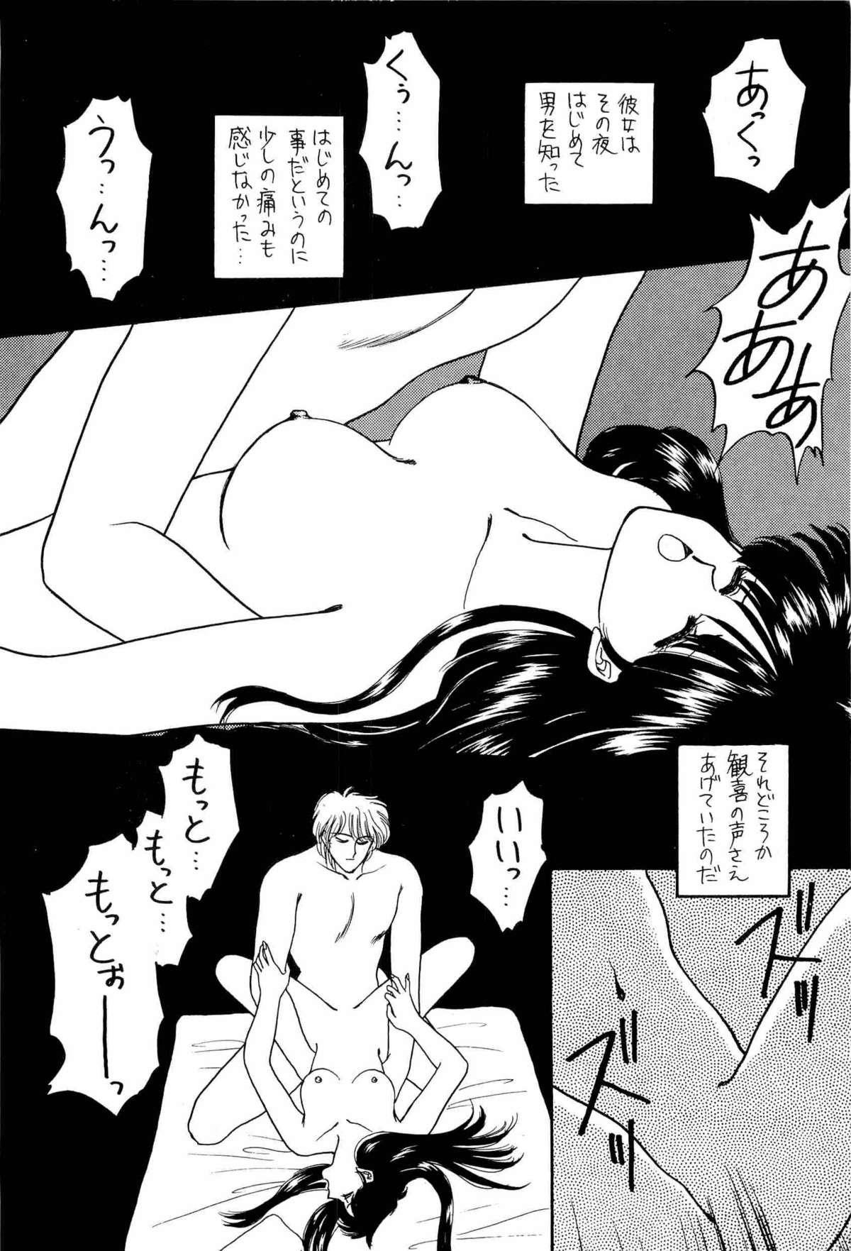 Bisyoujo Anthology '93 jyoukan 18